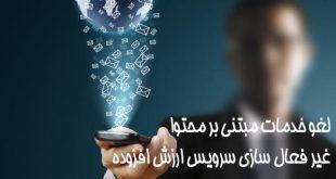 حذف خدمات مبتنی بر محتوا و لغو خدمات مبتنی بر محتوا